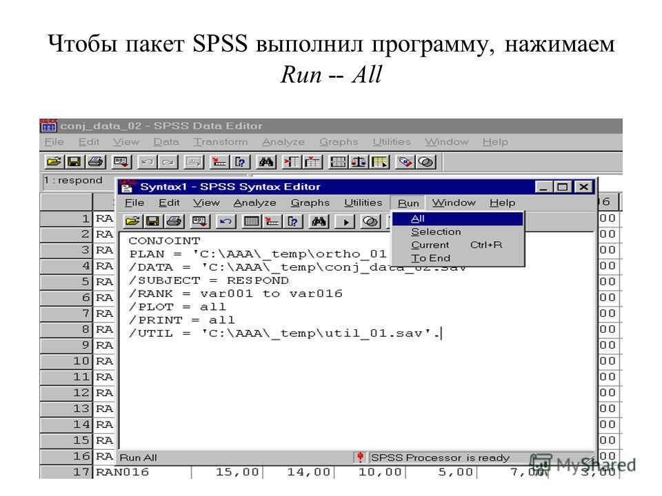 Чтобы пакет SPSS выполнил программу, нажимаем Run -- All