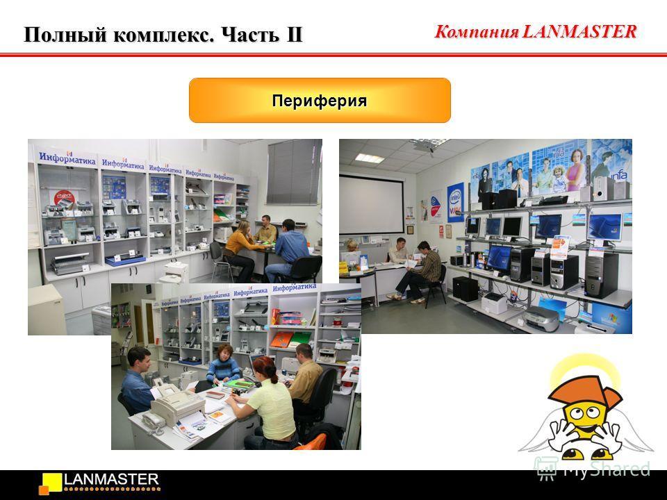 Компания LANMASTER Полный комплекс. Часть II Периферия