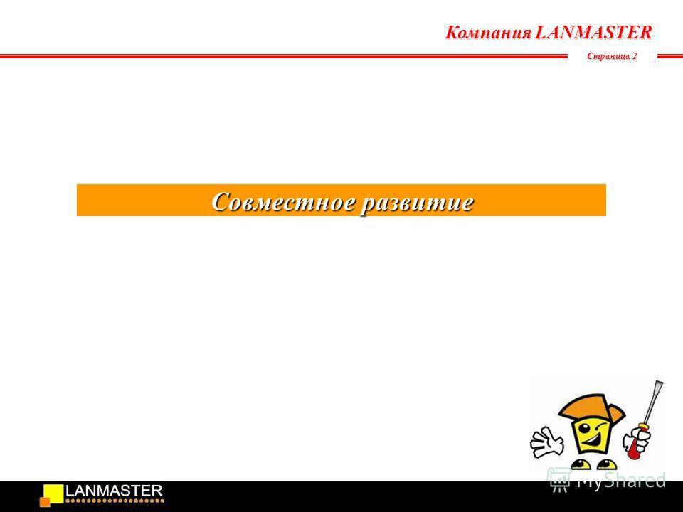 Компания LANMASTER Страница 2 Совместное развитие