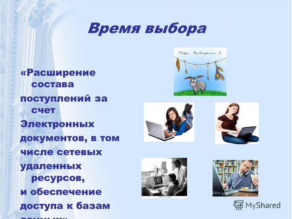 Время выбора «Расширение состава поступлений за счет Электронных документов, в том числе сетевых удаленных ресурсов, и обеспечение доступа к базам данных»