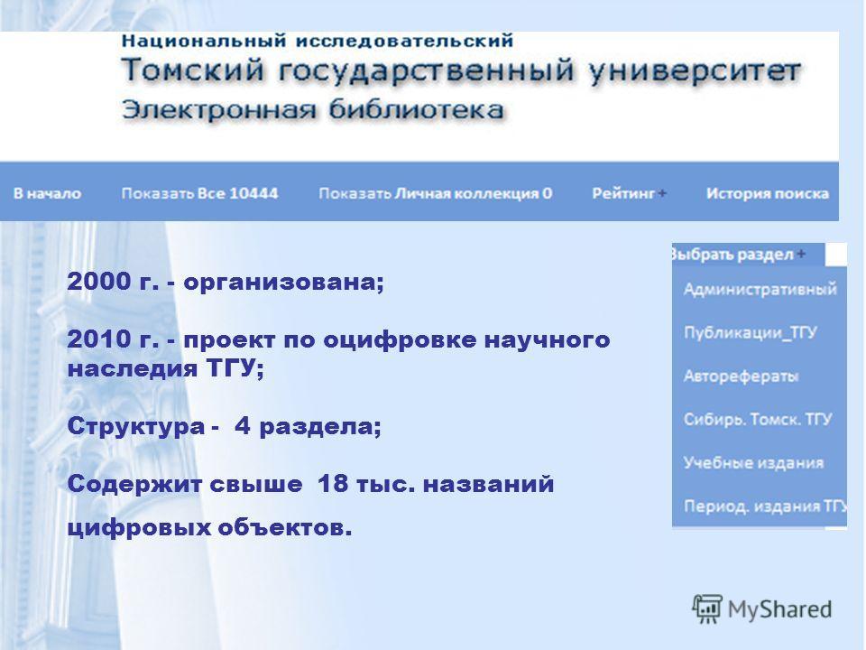 2000 г. - организована; 2010 г. - проект по оцифровке научного наследия ТГУ; Структура - 4 раздела; Содержит свыше 18 тыс. названий цифровых объектов.