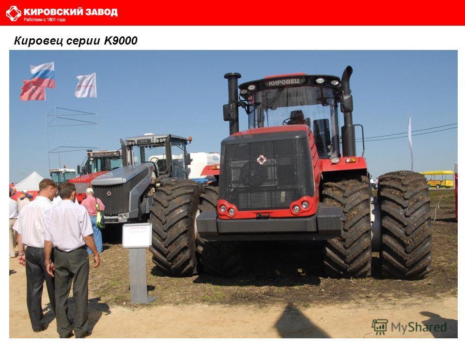 Кировец серии K9000