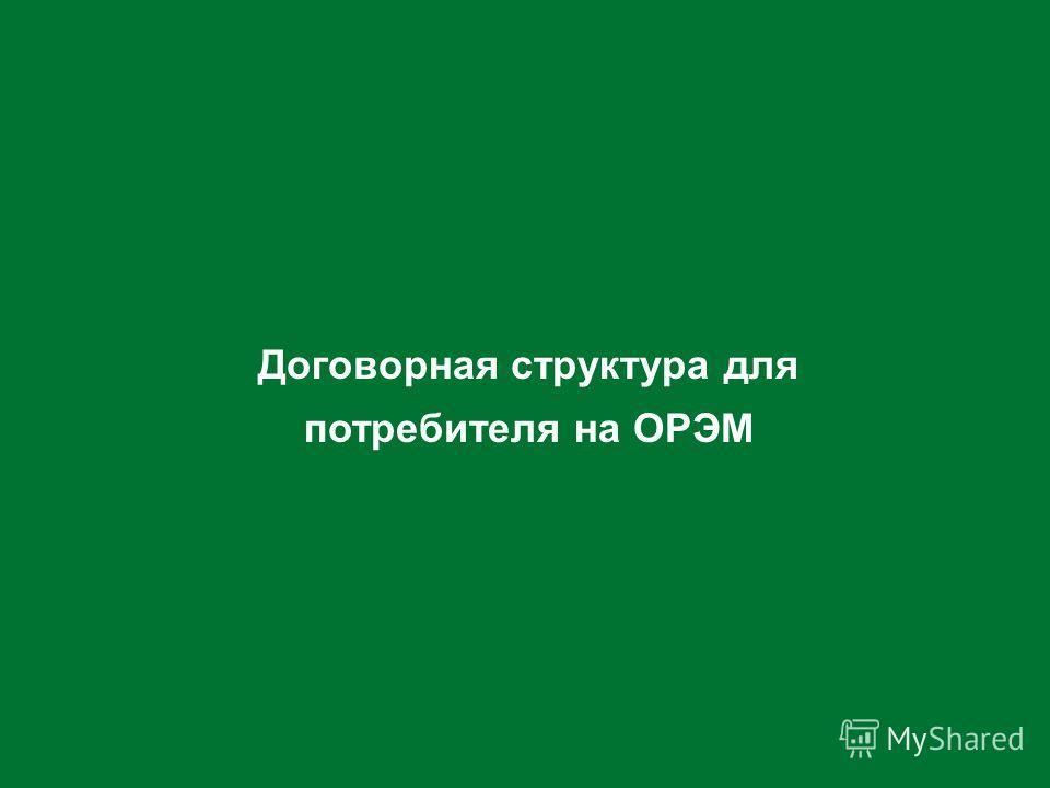 Договорная структура для потребителя на ОРЭМ