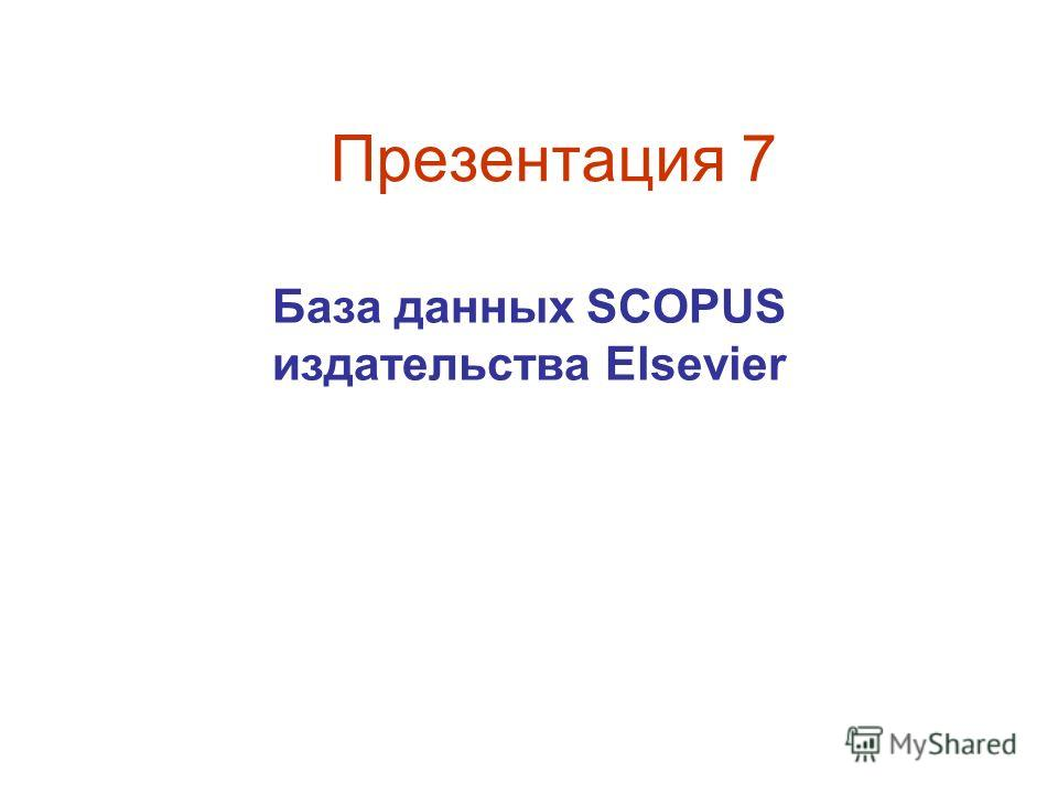 Презентация 7 База данных SCOPUS издательства Elsevier