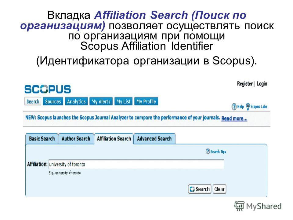 Вкладка Affiliation Search (Поиск по организациям) позволяет осуществлять поиск по организациям при помощи Scopus Affiliation Identifier (Идентификатора организации в Scopus).