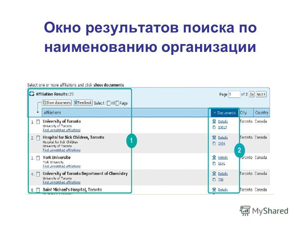Окно результатов поиска по наименованию организации