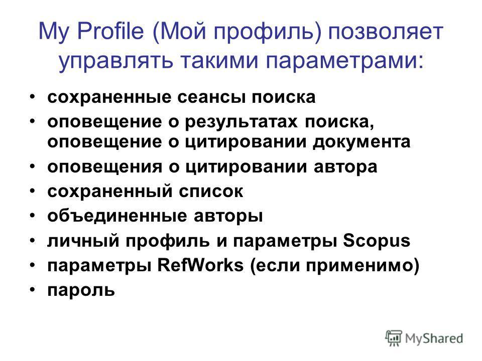 My Profile (Мой профиль) позволяет управлять такими параметрами: сохраненные сеансы поиска оповещение о результатах поиска, оповещение о цитировании документа оповещения о цитировании автора сохраненный список объединенные авторы личный профиль и пар