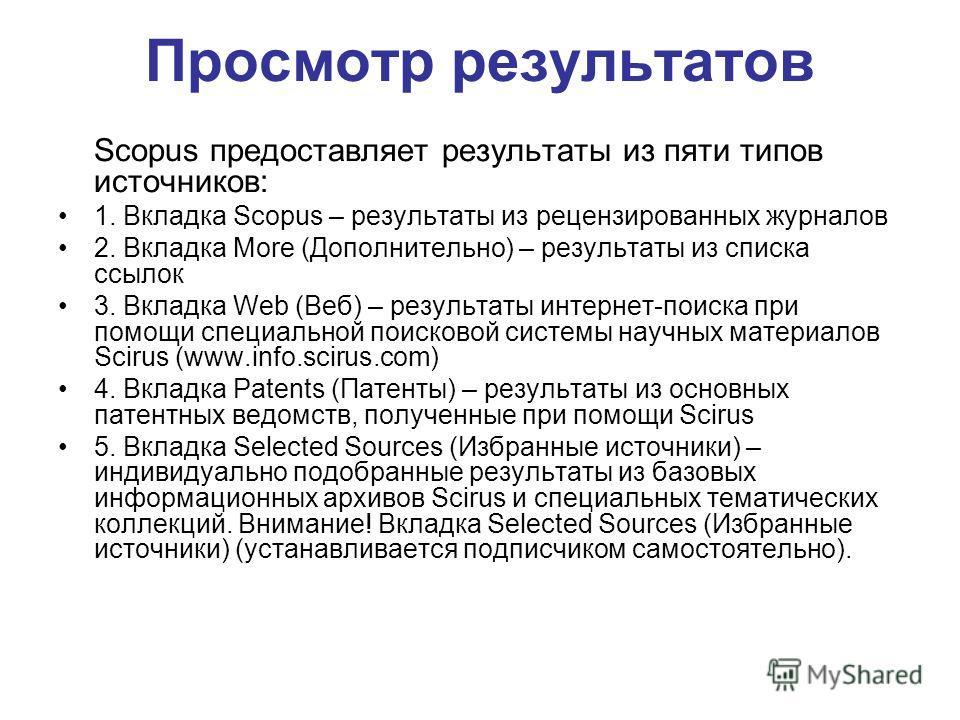 Просмотр результатов Scopus предоставляет результаты из пяти типов источников: 1. Вкладка Scopus – результаты из рецензированных журналов 2. Вкладка More (Дополнительно) – результаты из списка ссылок 3. Вкладка Web (Веб) – результаты интернет-поиска