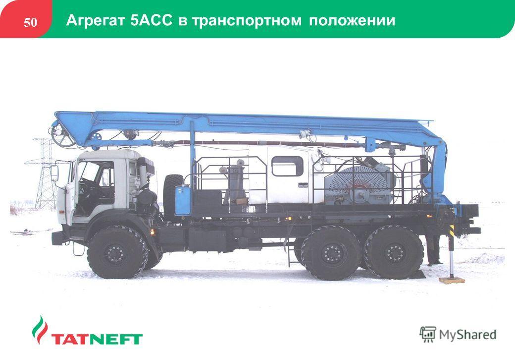 50 Агрегат 5АСС в транспортном положении