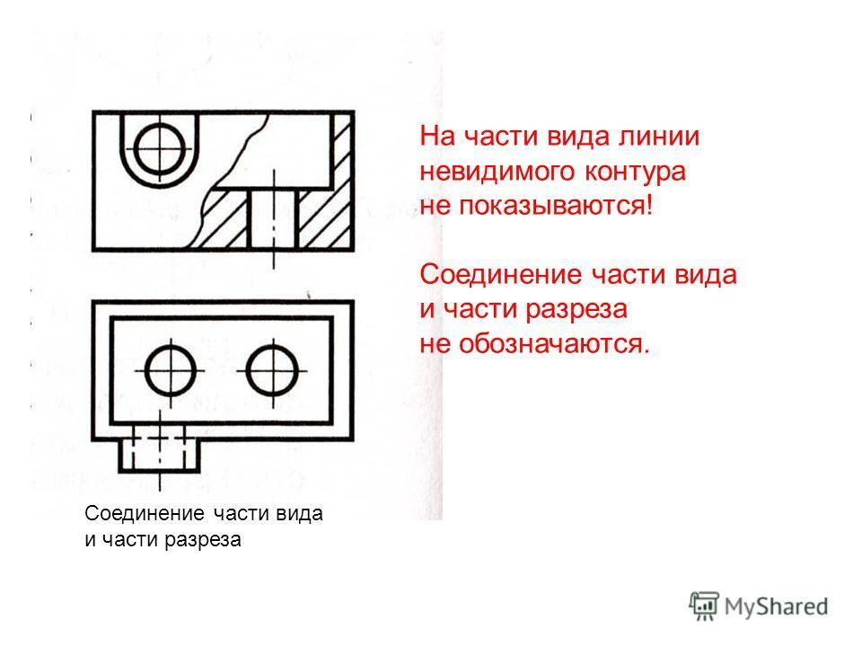 Соединение части вида и части разреза На части вида линии невидимого контура не показываются! Соединение части вида и части разреза не обозначаются.