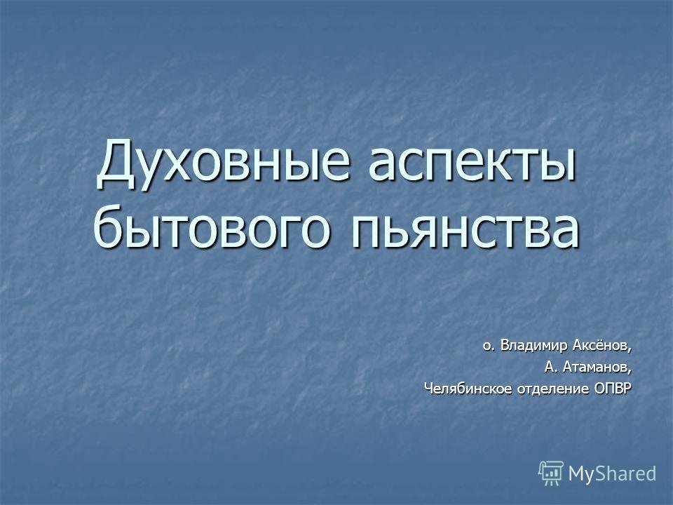 Духовные аспекты бытового пьянства о. Владимир Аксёнов, А. Атаманов, Челябинское отделение ОПВР
