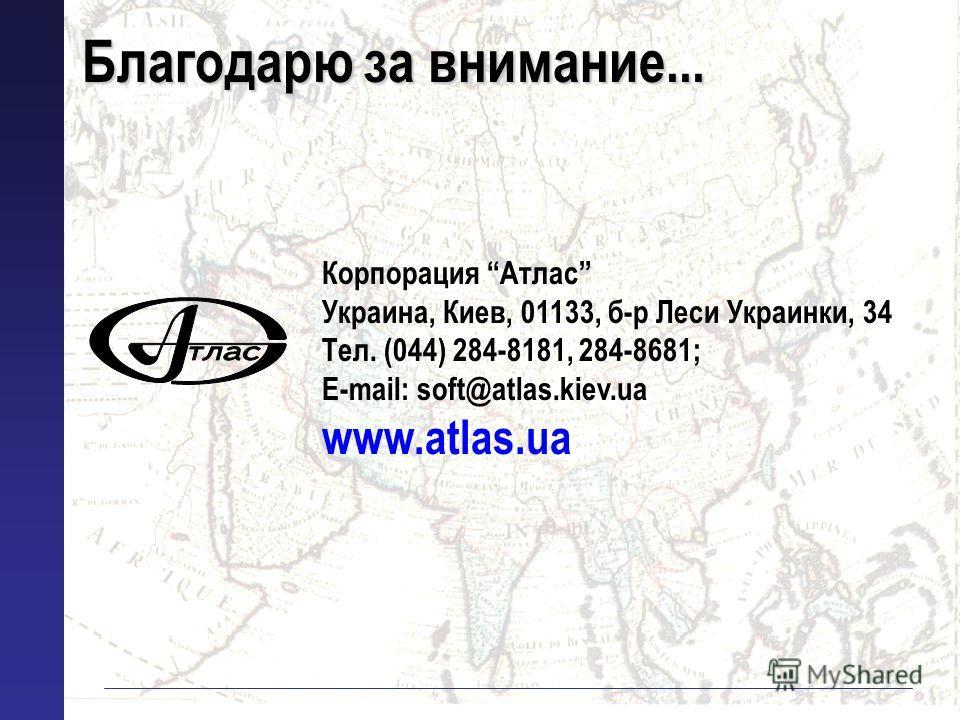 © Атлас, стр. 16 Корпорация Атлас Украина, Киев, 01133, б-р Леси Украинки, 34 Тел. (044) 284-8181, 284-8681; E-mail: soft@atlas.kiev.ua www.atlas.ua Благодарю за внимание...