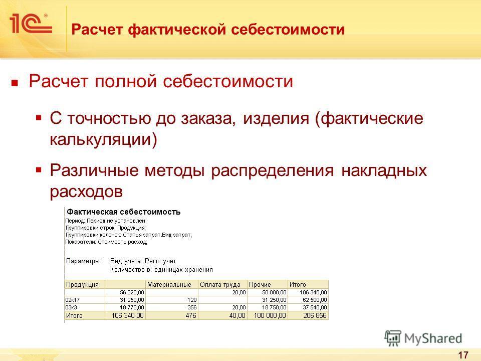 Расчет фактической себестоимости Расчет полной себестоимости С точностью до заказа, изделия (фактические калькуляции) Различные методы распределения накладных расходов 17