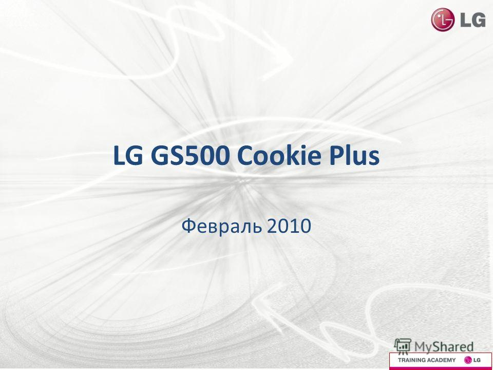 LG GS500 Cookie Plus Февраль 2010