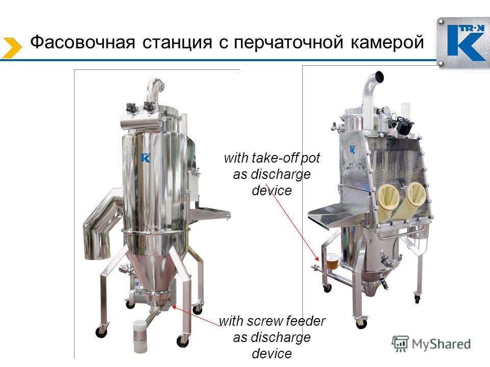 Фасовочная станция с перчаточной камерой with screw feeder as discharge device with take-off pot as discharge device