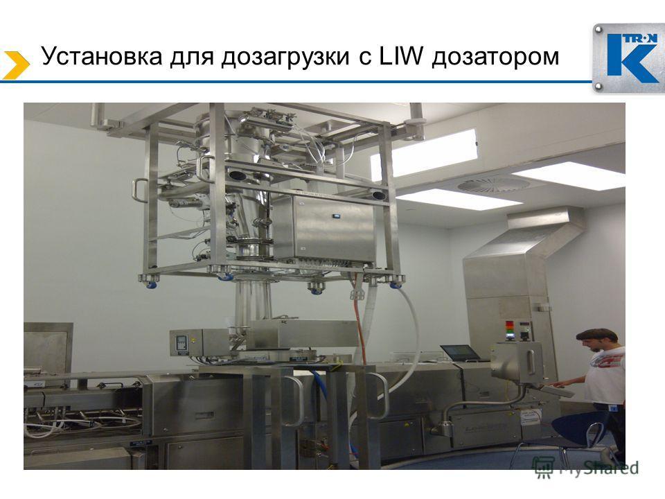 Установка для дозагрузки с LIW дозатором