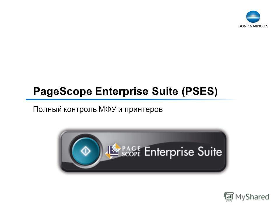 PageScope Enterprise Suite (PSES) Полный контроль МФУ и принтеров