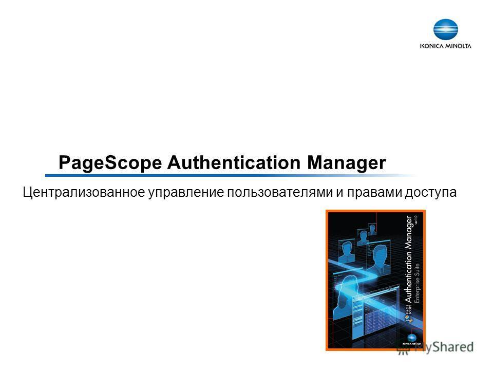 PageScope Authentication Manager Централизованное управление пользователями и правами доступа