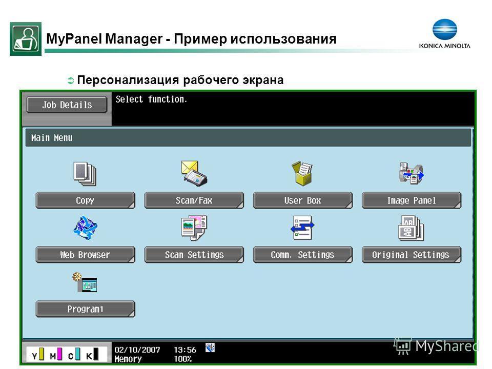 22 MyPanel Manager - Пример использования Персонализация рабочего экрана
