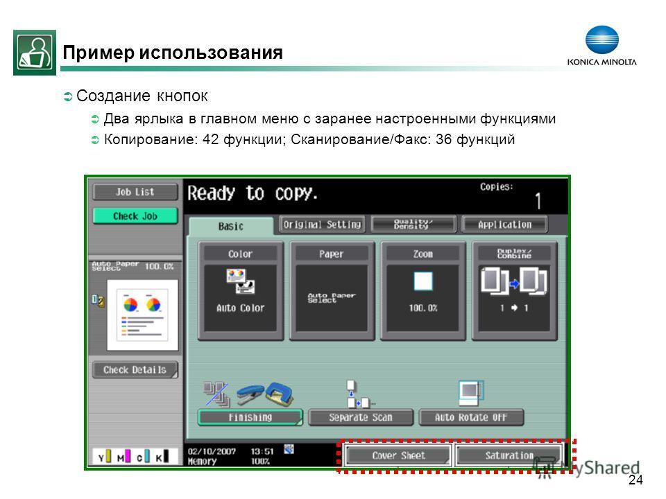 24 Пример использования Создание кнопок Два ярлыка в главном меню с заранее настроенными функциями Копирование: 42 функции; Сканирование/Факс: 36 функций