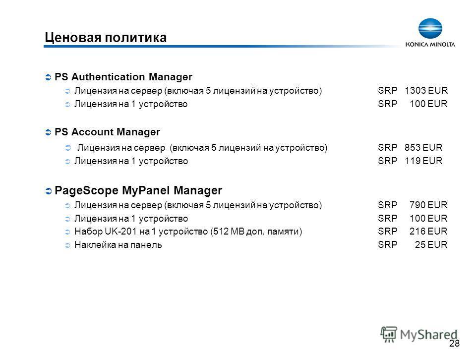 28 Ценовая политика PS Authentication Manager Лицензия на сервер (включая 5 лицензий на устройство) SRP 1303 EUR Лицензия на 1 устройство SRP 100 EUR PS Account Manager Лицензия на сервер (включая 5 лицензий на устройство) SRP 853 EUR Лицензия на 1 у