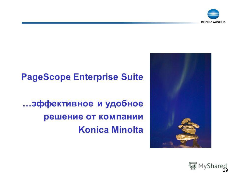 29 PageScope Enterprise Suite …эффективное и удобное решение от компании Konica Minolta
