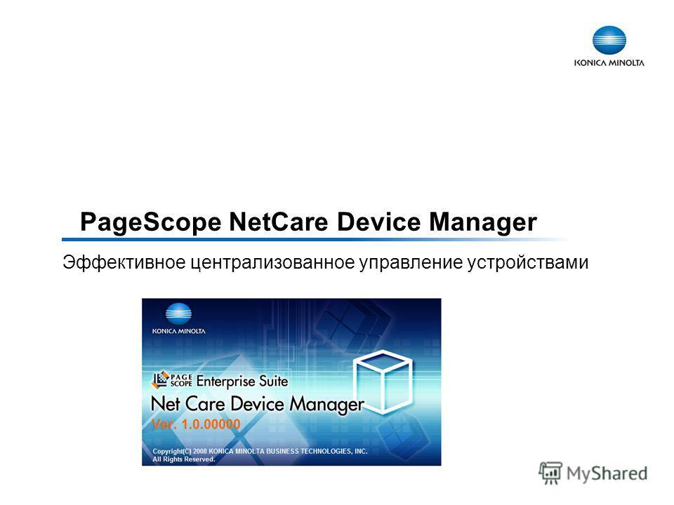 PageScope NetCare Device Manager Эффективное централизованное управление устройствами