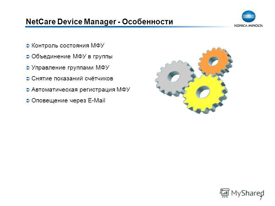 7 NetCare Device Manager - Особенности Контроль состояния МФУ Объединение МФУ в группы Управление группами МФУ Снятие показаний счётчиков Автоматическая регистрация МФУ Оповещение через E-Mail
