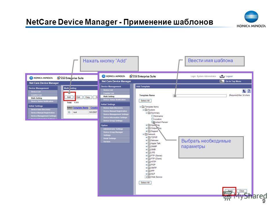 9 NetCare Device Manager - Применение шаблонов Нажать кнопку Add Ввести имя шаблона Выбрать необходимые параметры