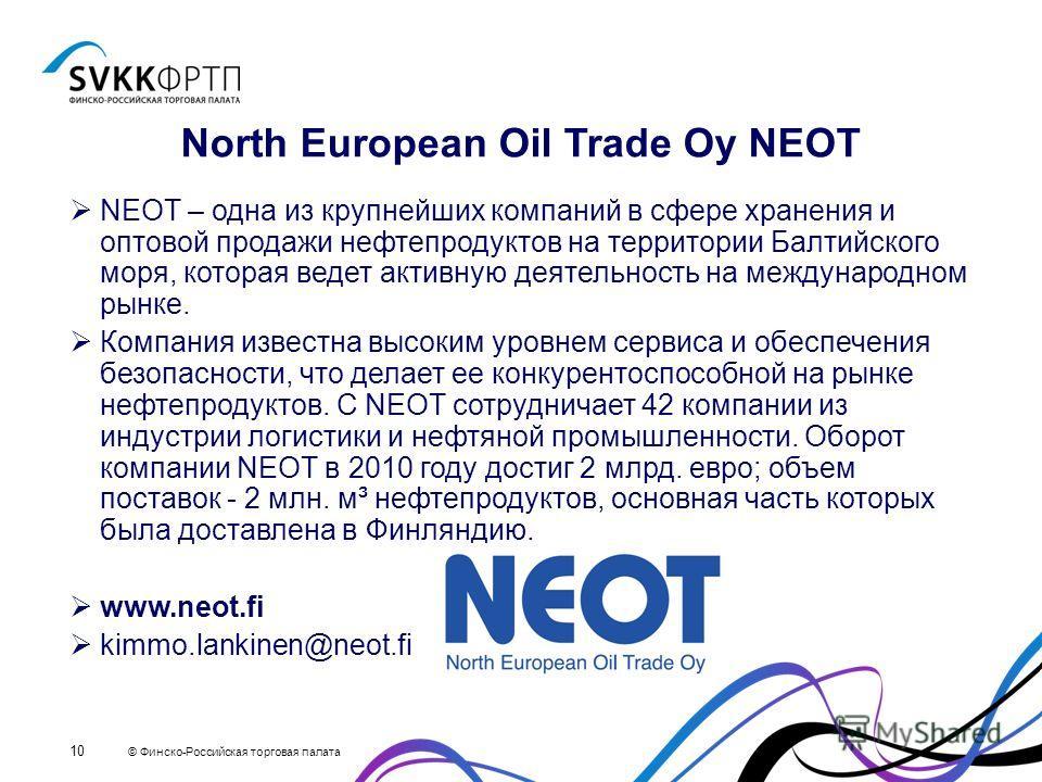 © Финско-Российская торговая палата 10 North European Oil Trade Oy NEOT NEOT – одна из крупнейших компаний в сфере хранения и оптовой продажи нефтепродуктов на территории Балтийского моря, которая ведет активную деятельность на международном рынке. К