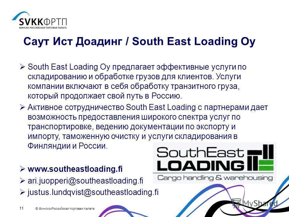 © Финско-Российская торговая палата 11 Саут Ист Доадинг / South East Loading Oy South East Loading Oy предлагает эффективные услуги по складированию и обработке грузов для клиентов. Услуги компании включают в себя обработку транзитного груза, который