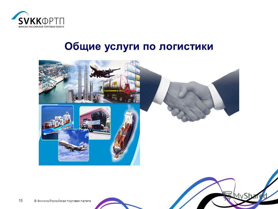 © Финско-Российская торговая палата 15 Общие услуги по логистики