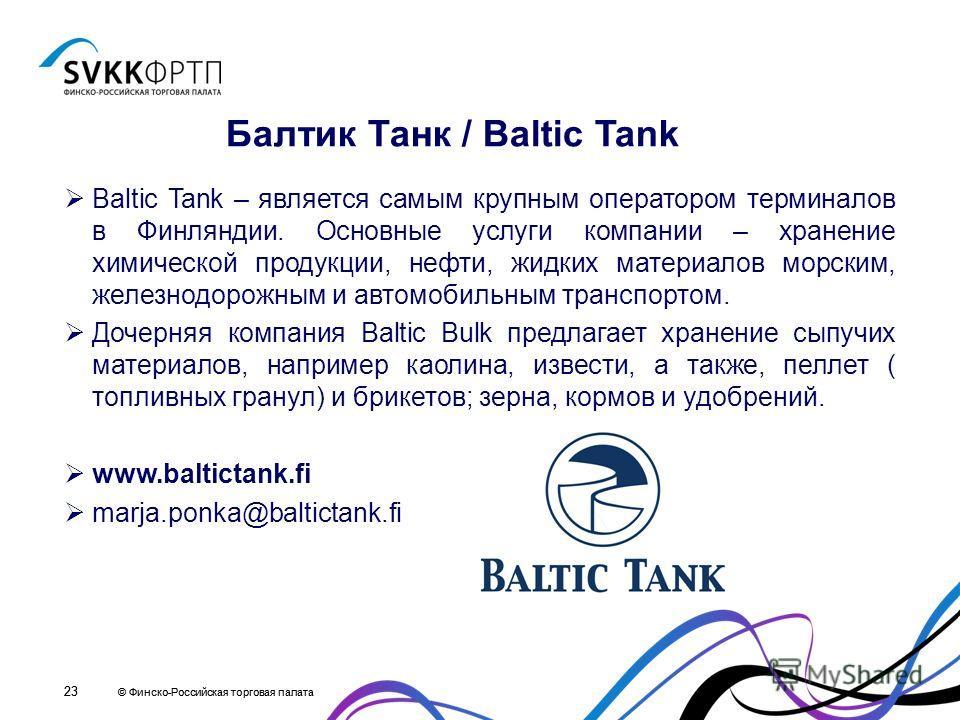 © Финско-Российская торговая палата 23 © Финско-Российская торговая палата 23 Балтик Танк / Baltic Tank Baltic Tank – является самым крупным оператором терминалов в Финляндии. Основные услуги компании – хранение химической продукции, нефти, жидких ма