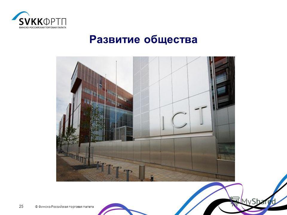 © Финско-Российская торговая палата 25 Развитие общества