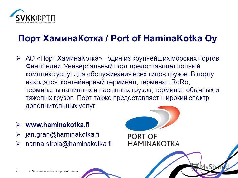 © Финско-Российская торговая палата 7 АО «Порт ХаминаКотка» - один из крупнейших морских портов Финляндии. Универсальный порт предоставляет полный комплекс услуг для обслуживания всех типов грузов. В порту находятся: контейнерный терминал, терминал R