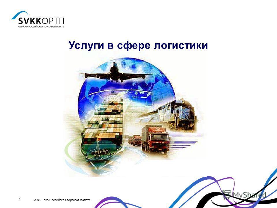 © Финско-Российская торговая палата 9 Услуги в сфере логистики