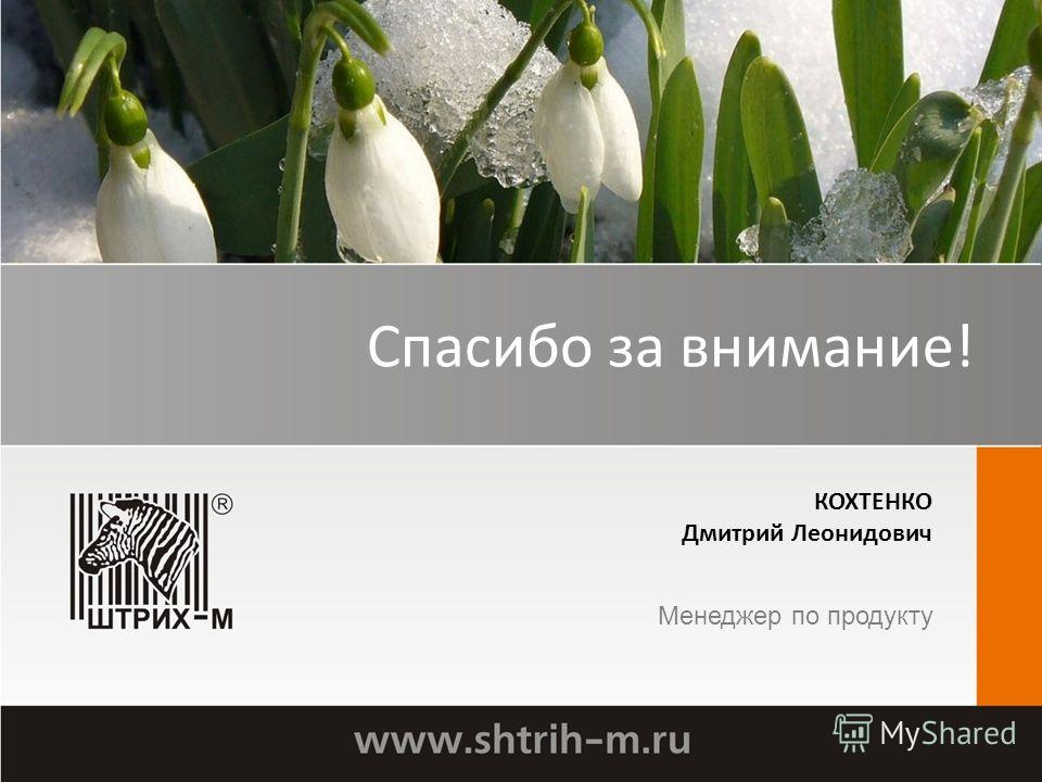 Спасибо за внимание! КОХТЕНКО Дмитрий Леонидович Менеджер по продукту