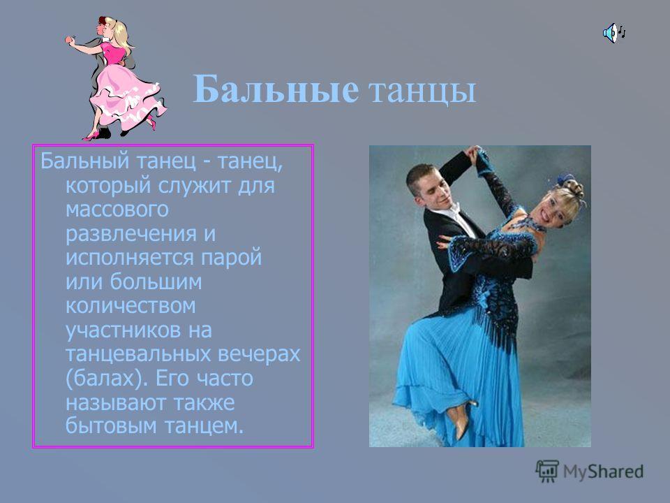 Танец живота Танец живота - экзотический восточный танец, очень красивый и эротичный. Он необычайно полезен для оздоровления и укрепления женского организма. Обучаясь танцу живота Вы познаете себя, укрепите свое здоровье, станете свободной и уверенно
