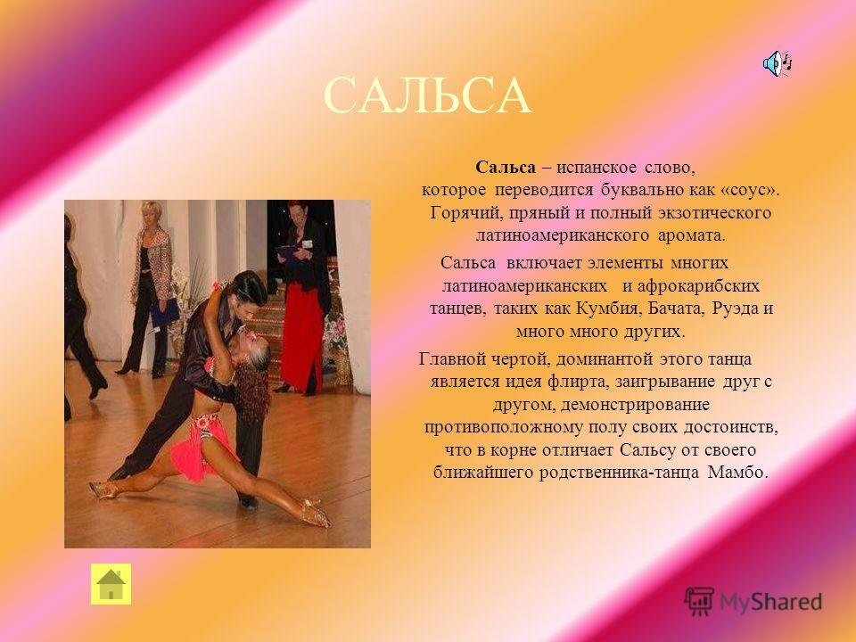 РУМБА Румба - это танец африканских негров, привезенных на Кубу в конце прошлого века. Танец подчеркивает движения корпуса, а не ног. Сложные, накладывающиеся друг на друга ритмы, выстукиваемые горшками, ложками, бутылками... были более важны для тан