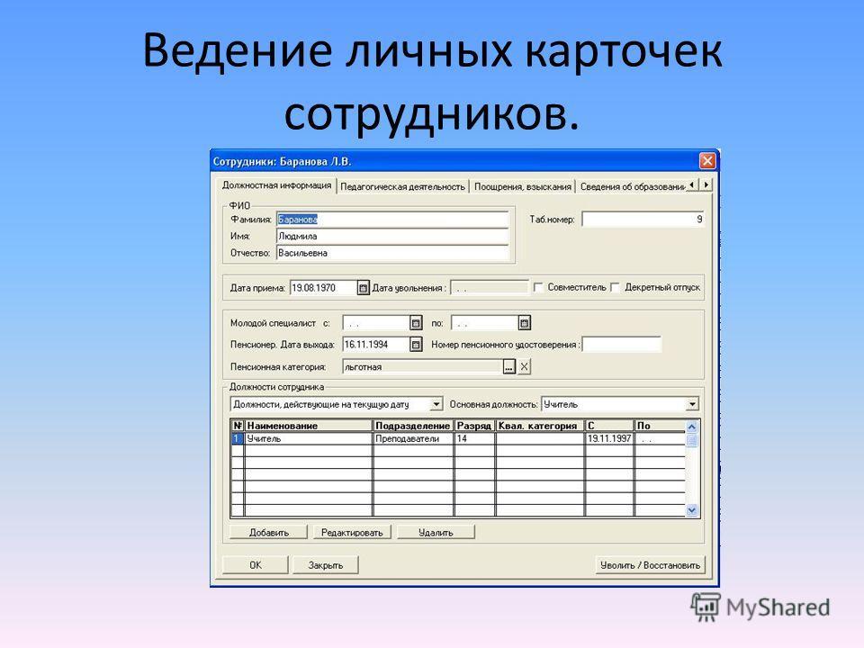 Ведение личных карточек сотрудников.