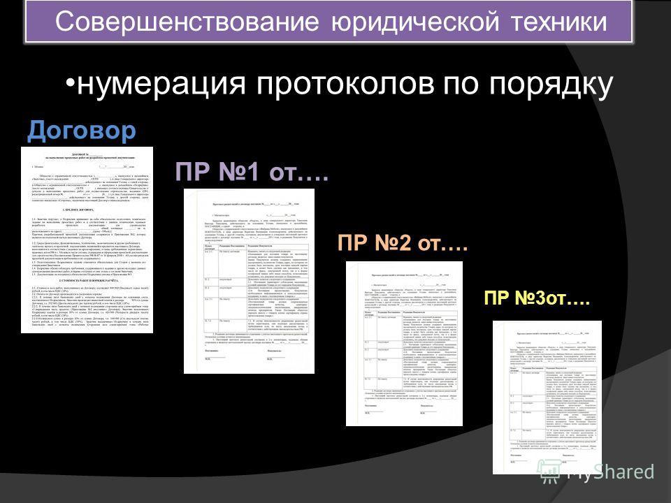 Совершенствование юридической техники нумерация протоколов по порядку Договор ПР 1 от…. ПР 2 от…. ПР 3от….