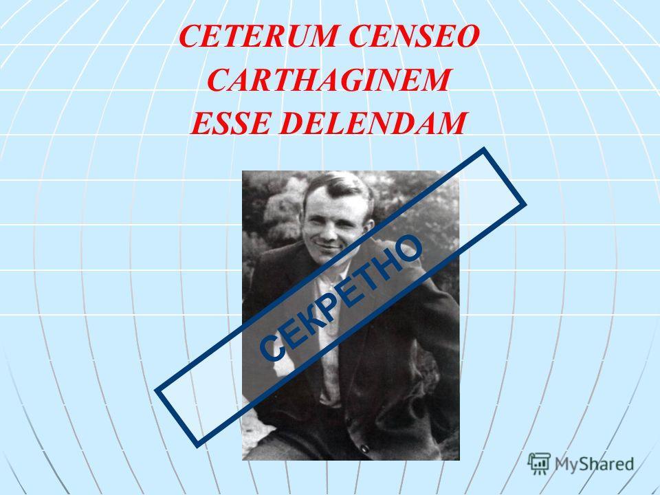 СЕКРЕТНО CETERUM CENSEO CARTHAGINEM ESSE DELENDAM