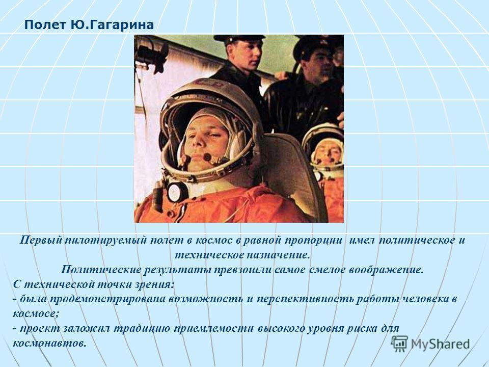 Первый пилотируемый полет в космос в равной пропорции имел политическое и техническое назначение. Политические результаты превзошли самое смелое воображение. С технической точки зрения: - была продемонстрирована возможность и перспективность работы ч