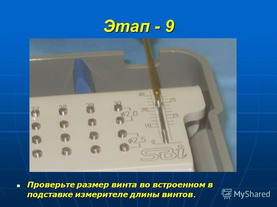 Этап - 9 Проверьте размер винта во встроенном в подставке измерителе длины винтов. Проверьте размер винта во встроенном в подставке измерителе длины винтов.