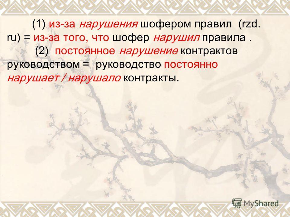 (1) из-за нарушения шофером правил (rzd. ru) = из-за того, что шофер нарушил правила. (2) постоянное нарушение контрактов руководством = руководство постоянно нарушает / нарушало контракты.