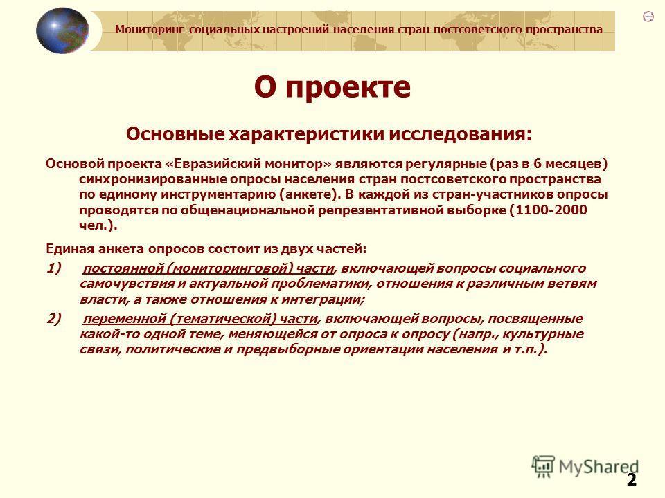 Мониторинг социальных настроений населения стран постсоветского пространства 2 О проекте Основные характеристики исследования: Основой проекта «Евразийский монитор» являются регулярные (раз в 6 месяцев) синхронизированные опросы населения стран постс