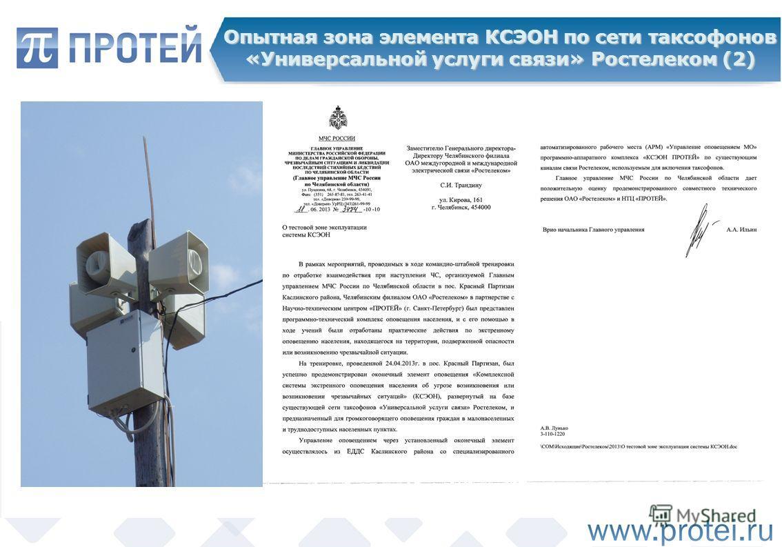 Опытная зона элемента КСЭОН по сети таксофонов «Универсальной услуги связи» Ростелеком (2)