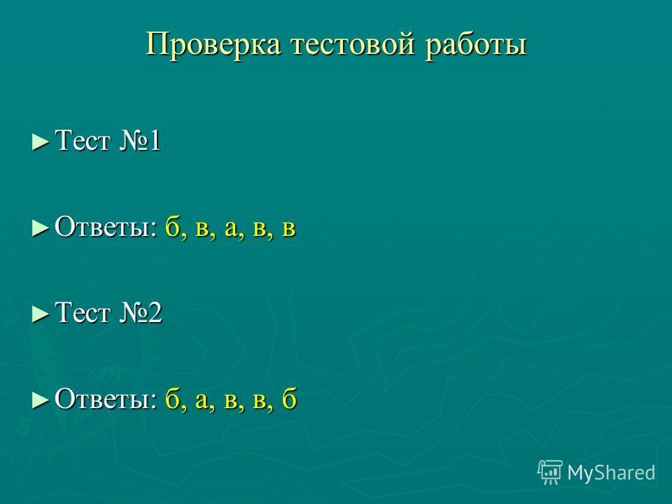 Проверка тестовой работы Тест 1 Тест 1 Ответы: б, в, а, в, в Ответы: б, в, а, в, в Тест 2 Тест 2 Ответы: б, а, в, в, б Ответы: б, а, в, в, б