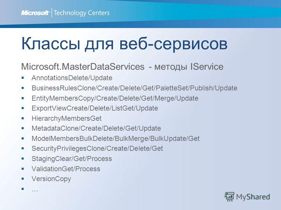 Классы для веб-сервисов Microsoft.MasterDataServices - методы IService AnnotationsDelete/Update BusinessRulesClone/Create/Delete/Get/PaletteSet/Publish/Update EntityMembersCopy/Create/Delete/Get/Merge/Update ExportViewCreate/Delete/ListGet/Update Hie