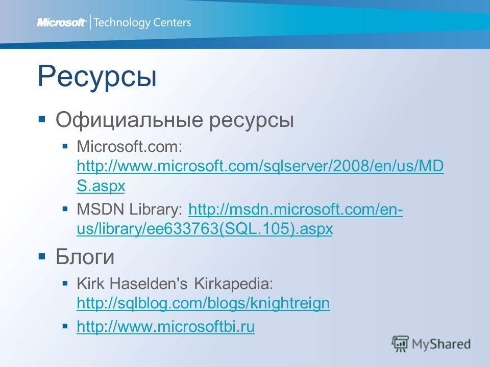 Ресурсы Официальные ресурсы Microsoft.com: http://www.microsoft.com/sqlserver/2008/en/us/MD S.aspx http://www.microsoft.com/sqlserver/2008/en/us/MD S.aspx MSDN Library: http://msdn.microsoft.com/en- us/library/ee633763(SQL.105).aspxhttp://msdn.micros